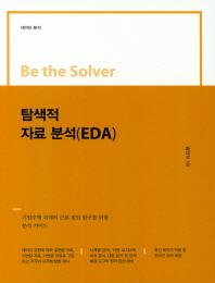 탐색적 자료분석(EDA)-데이터 분석(Be the Solver)