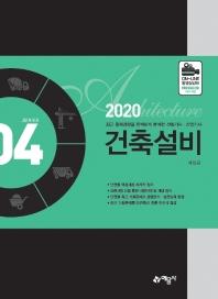 건축설비(2020)(건축기사 산업기사 시리즈 4)