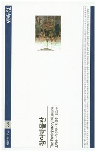 참여박물관(박물관학 문고 9)