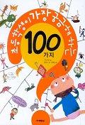 초등학생이 가장 궁금해하는 100가지