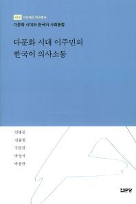 다문화 시대 이주민의 한국어 의사소통(아산재단 연구 총서 412)(양장본 HardCover)