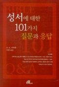 성서에 대한 101가지 질문과 응답