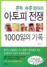 아토피 전쟁 1000일의 기록(준혁 승준 엄마의)