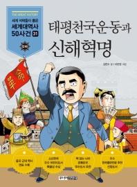 태평천국운동과 신해혁명(만화)(세계석학들이 뽑은 만화 세계대역사 50사건 21)