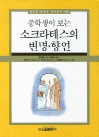소크라테스의 변명 향연(중학생이 보는)(중학생 독후감 세계문학 146)