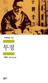 무정(세계문학전집 250)