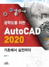 AutoCAD 2020 기초에서 실전까지(공학도를 위한)