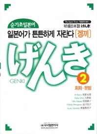 순기초 일본어 겡끼 2(회화 문법)(CD1장포함)