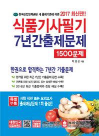 식품기사 필기 7년간 출제문제 1500문제(2017)(개정판 2판)