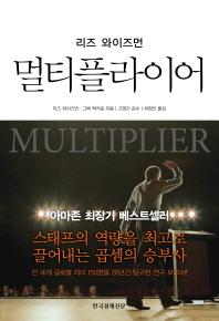 멀티플라이어(리즈 와이즈먼)