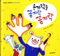 손가락을 꼼지락 꼼지락(바른습관 그림책 7)(양장본 HardCover)