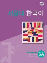 서울대 한국어 6A Workbook(CD1장포함)