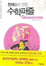 천재들이 만든 수학퍼즐. 14: 듀드니가 만든 펜토미노 본책 + 익히기 한 세트 (전 2 권) .본책 등 상단약간찢김. 약간 찢김. ,내용은 깨끗함.