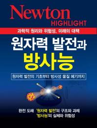 원자력 발전과 방사능