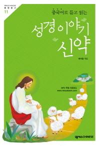 성경 이야기: 신약(중국어로 듣고 읽는)(넥서스Chinese 중한문고 11)