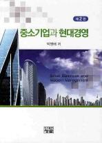 중소기업과 현대경영(2010)(2판)(양장본 HardCover)