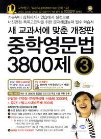 중학영문법 3800제: 중학교3학년(2012)(마더텅 중학 교재 시리즈)