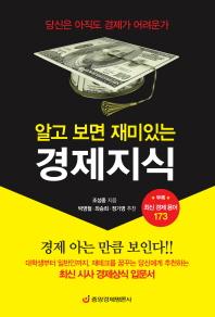 경제지식: 최신 경제용어 173가지