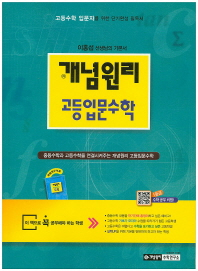 고등 입문수학(2019)(개념원리) =무료증정본 도서,정답표시 없어 학생용과 동일