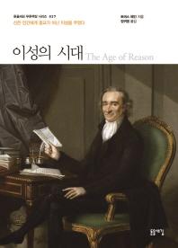 이성의 시대(돋을새김 푸른책장 시리즈 27)