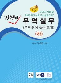 무역실무(하)(2014 대비)(정쌤의)