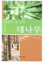 자연이 준 신약 대나무