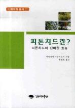 피톤치드란: 피톤치드의 신비한 효능(산림과학총서 1)