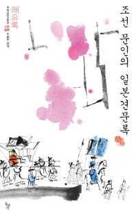 조선 문인의 일본견문록: 해유록(우리고전 100선 15)