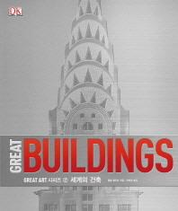 Great Buildings: 세계의 건축(Great Art 시리즈 2)(양장본 HardCover)