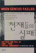 천재들의 실패