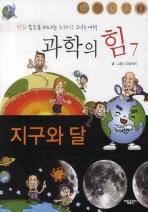 지구와 달:  만화 속으로 떠나는 유쾌한 과학 여행 1~8 (전8권)