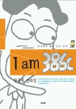 I AM 386C