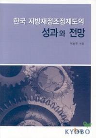 한국 지방재정조정제도의 성과와 전망
