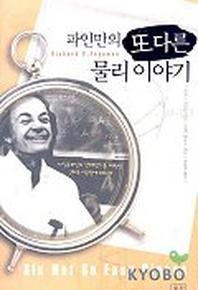 파인만의 또다른 물리 이야기 (보급판)