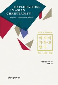 아시아 기독교 탐구: 역사 신학 선교