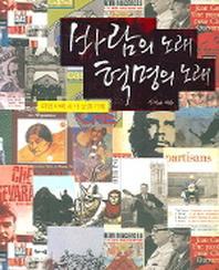 바람의 노래 혁명의 노래(라틴아메리카 문화기행)