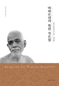 마하르쉬의 복된 가르침(아루나찰라 총서 11)