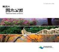 한국의 국립공원(제11회)