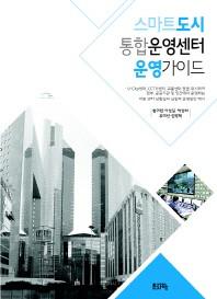 스마트도시 통합운영센터 운영가이드
