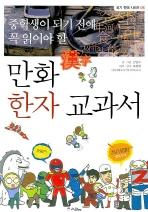 만화 한자 교과서