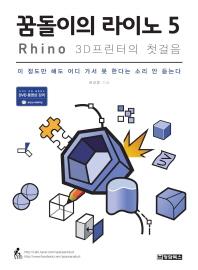 꿈돌이의 라이노 5 Rhino : 3D프린터의 첫걸음(CD1장포함)