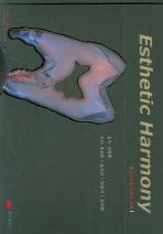 ESTHETIC HARMONY(심미교합 보철의 세계)
