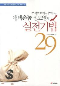 평택촌놈 정오영의 실전기법 29 /66