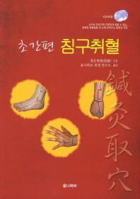 침구취혈(초간편)(CD2장포함)