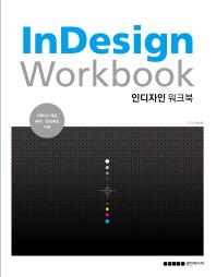 인디자인 워크북(CD1장포함)