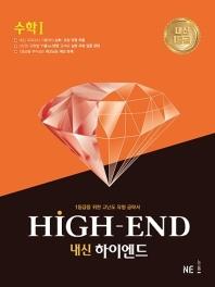 고등 수학1(2021)(내신 하이엔드(High End))