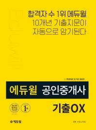 부동산세법 기출OX(공인중개사 2차)(에듀윌)