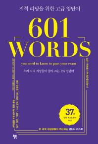 601 WORDS