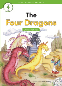 The Four Dragons(Chinese Folk Tale)(CD1장포함)(Kids Classic Readers Level 4-4)