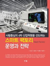 스마트 팩토리 운영과 전략(사람중심의 4차 산업혁명을 선도하는)